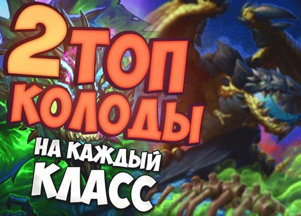 ТОП 2 КОЛОДЫ НА КАЖДЫЙ КЛАСС - Hearthstone 2020/Натиск Драконов