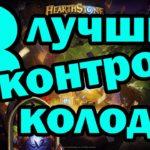 ТОП 3 ЛУЧШИЕ КОНТРОЛЬ КОЛОДЫ В Hearthstone
