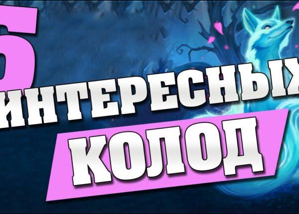 ТОП 5 ИНТЕРЕСНЫХ КОЛОД ДЛЯ ЛЕГЕНДЫ в Hearthstone - Ведьмин Лес