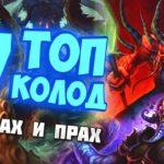 ТОП 7 КОЛОД ПРАХ И СТРАХ Hearthstone 2019/Спасители Ульдума
