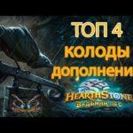 Топ 4 колоды Ведьмин лес Hearthstone 2018