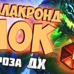 УБИЙЦА ДХ - ГАЛАКРОНД ВАРЛОК - Hearthstone 2020/Руины Запределья