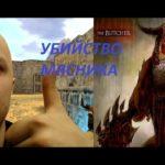Убийство русского мясника Диабло 1