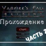 Vampire's Fall: Origins. Прохождение. Часть 1.