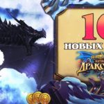 10 новых карт Hearthstone Натиск Драконов