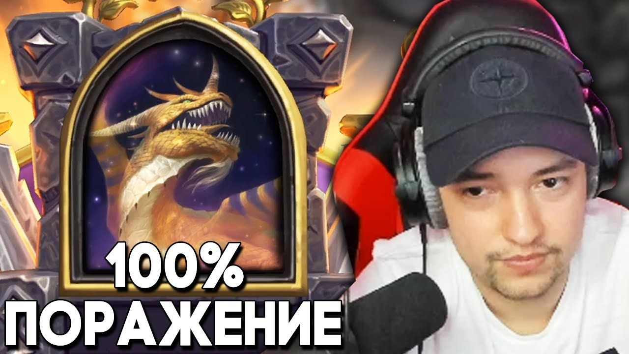 100% ПОРАЖЕНИЕ / ХАРТСТОУН