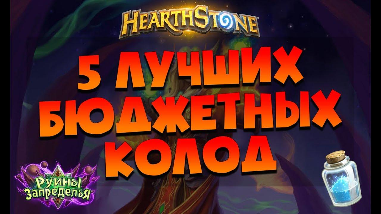 """5 ЛУЧШИХ БЮДЖЕТНЫХ КОЛОД! """"Руины Запределья"""" HEARTHSTONE"""