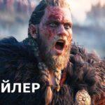 ASSASSIN'S CREED – ВАЛЬГАЛЛА [2020] – Русский трейлер 4K. Официальный сюжетный трейлер!
