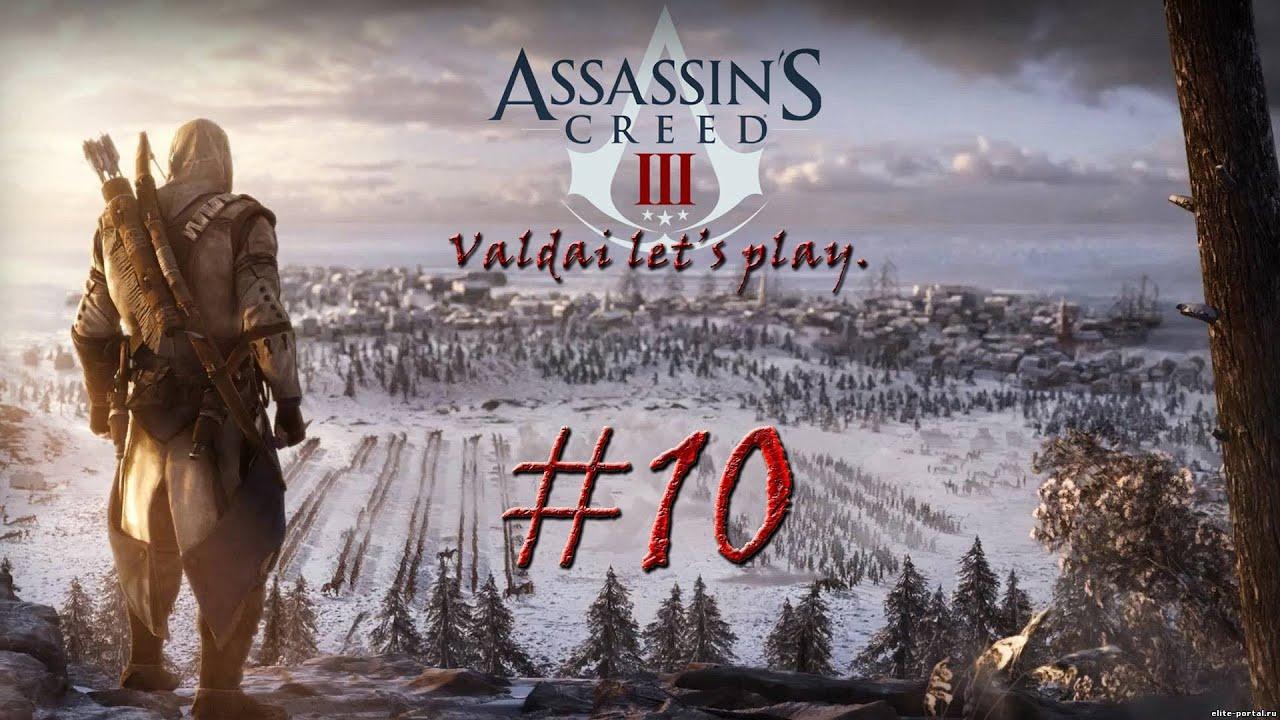 "Assassin's Creed 3. Серия 10 - ""Великая охота."""