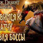 Black Desert Mobile - Готовимся К Патчу Торговля Боссы Пвп