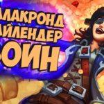 ХАЙЛЕНДЕР ГАЛАКРОНД ВОИН - Hearthstone 2020/Руины Запределья