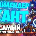 ХАЙЛЕНДЕР ОХОТНИК 2020! Hearthstone/ Руины Запределья