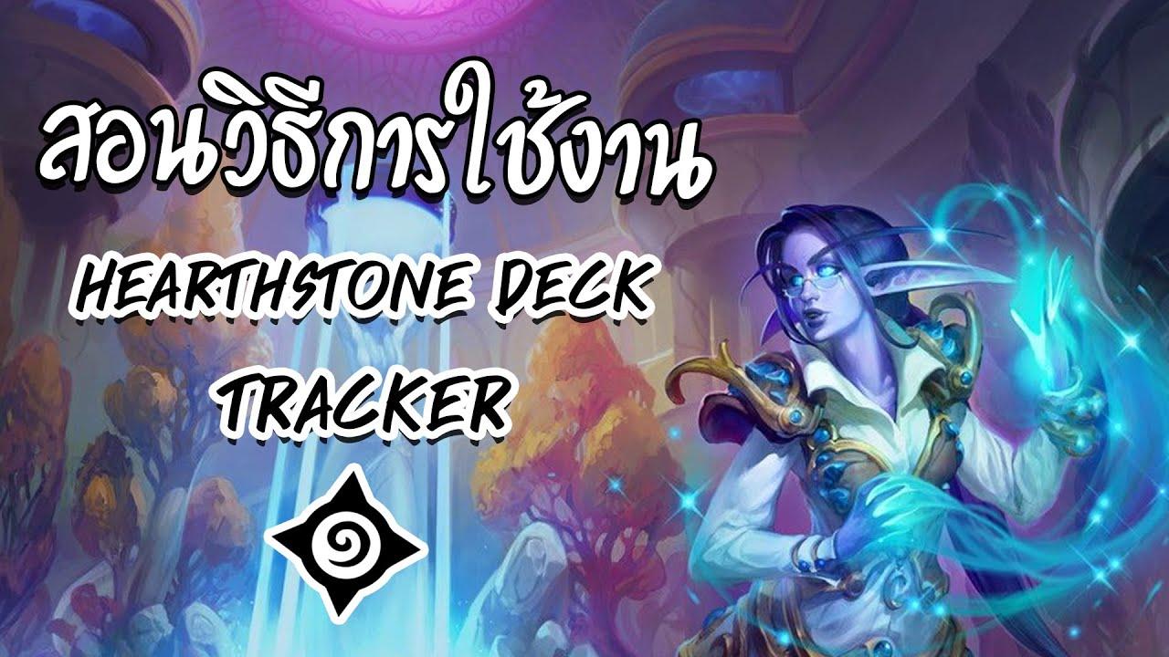 Hearthstone: สอนวิธีการใช้งาน Deck tracker
