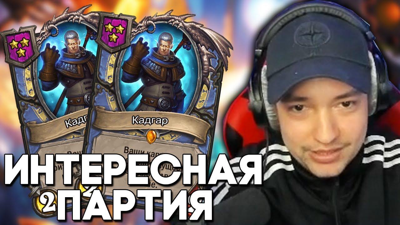 КОМБИНАЦИЯ ДВУХ КАДГАРОВ / ХАРТСТОУН