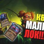 MY FAVORITE WARLOCK DECK!! Quest Malygos Warlock - Hearthstone Квест Чернокнижник Руины Запределья!
