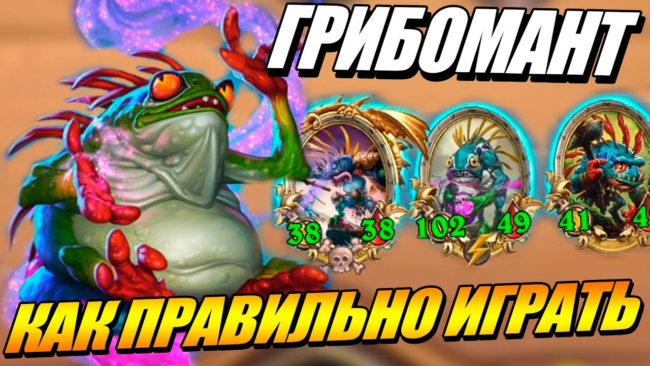 Мурлоки и Грибомант Флургл - Поля Сражений Hearthstone