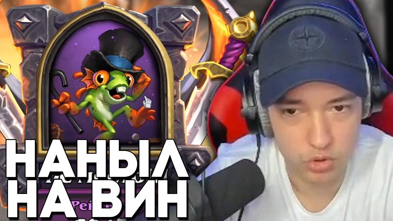 НАНЫЛ НА ВИН / ХАРТСТОУН