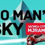NO MAN'S SKY #2: Гиперпрыжок! (запись стрима)