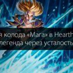 Новая колода «Мага» в Hearthstone: легенда через усталость!
