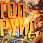 Новый друид на драконах ТОП 1 ЛАДДЕРА! - Hearthstone Руины Запределья