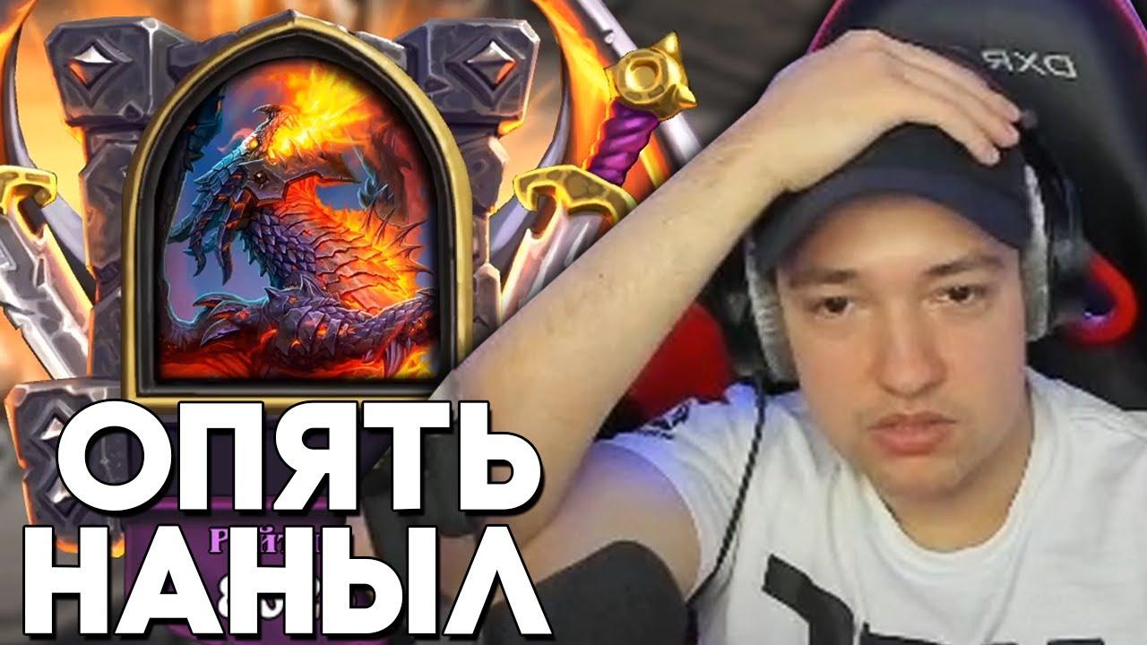 ОПЯТЬ НАНЫЛ НА ВИН / ХАРТСТОУН