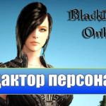 Первый взгляд Black Desert Online - создание персонажа (первый взгляд)