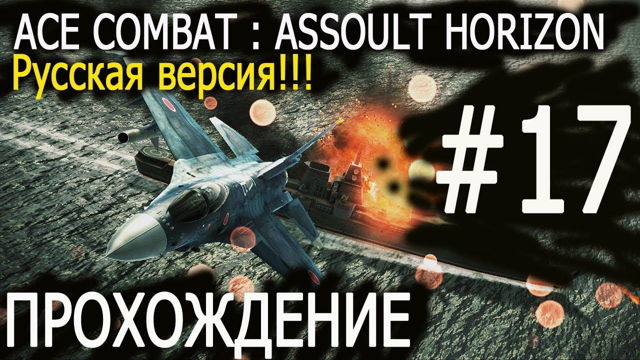Прохождения игр для PS3 - ACE COMBAT : ASSAULT HORIZON  (17) Рус.