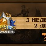 [RU] Неделя 3 День 2   Запись эфира   2020 Hearthstone Grandmasters Season 1 (2 мая 2020)