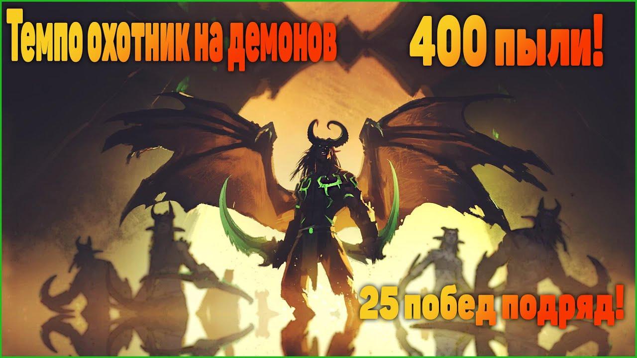 САМАЯ ДЕШЁВАЯ КОЛОДА за 400 ПЫЛИ!25 ПОБЕД ПОДРЯД!Темпо Охотник на демонов.Руины запределья Хартстоун