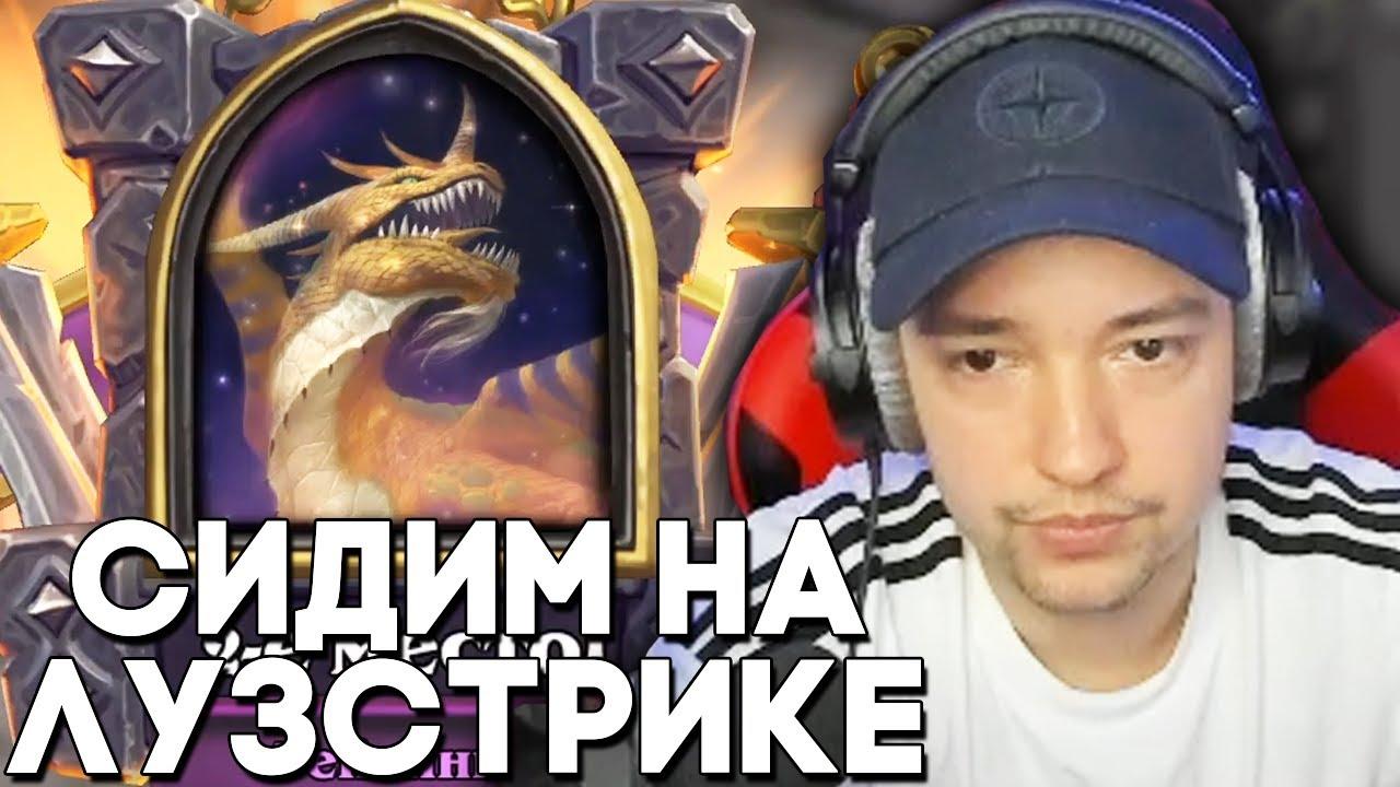СИДИМ НА ЛУЗCТРИКЕ / ХАРТСТОУН