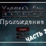 Vampire's fall origins прохождение часть 3